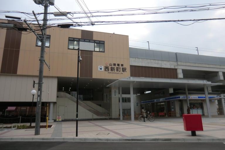 西新町駅正面