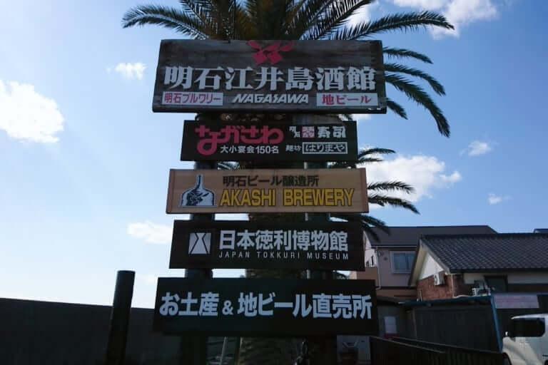 ながさわ江井ヶ島酒館