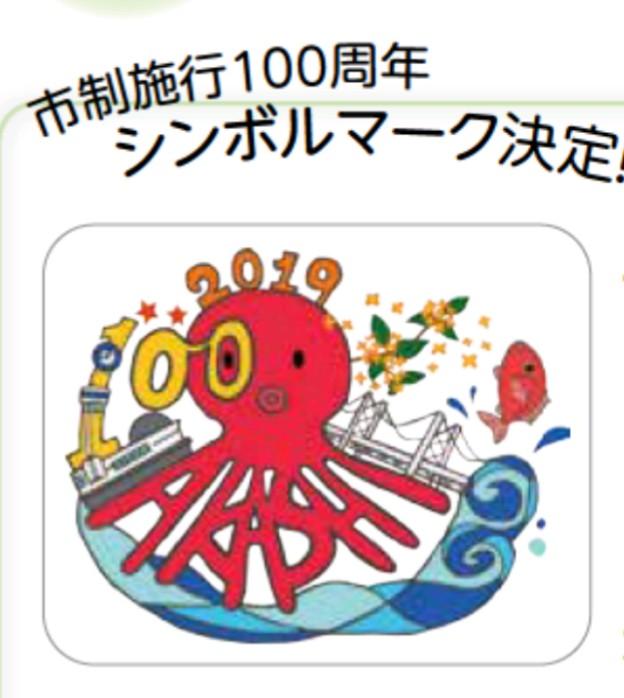 明石市制施行100周年