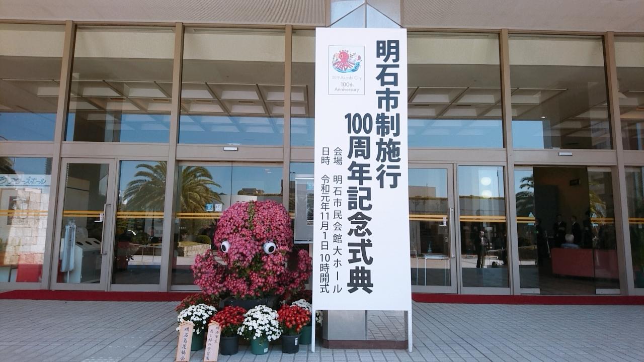 明石市制施行100周年記念