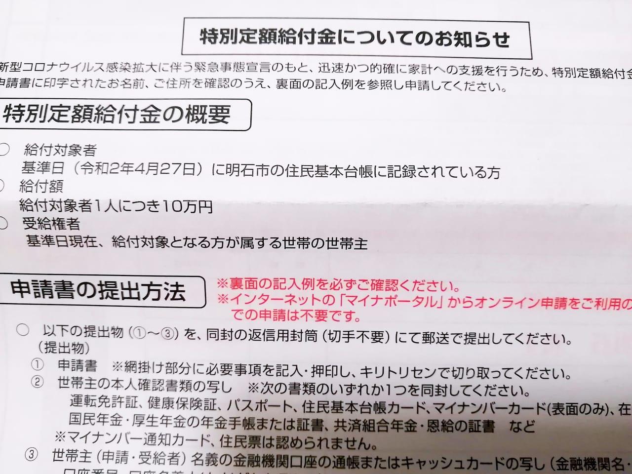 いつ 金 れる 振り込ま 市 給付 大阪 10万円給付金「うちの街はいつ届く?」全国132自治体リスト(SmartFLASH)