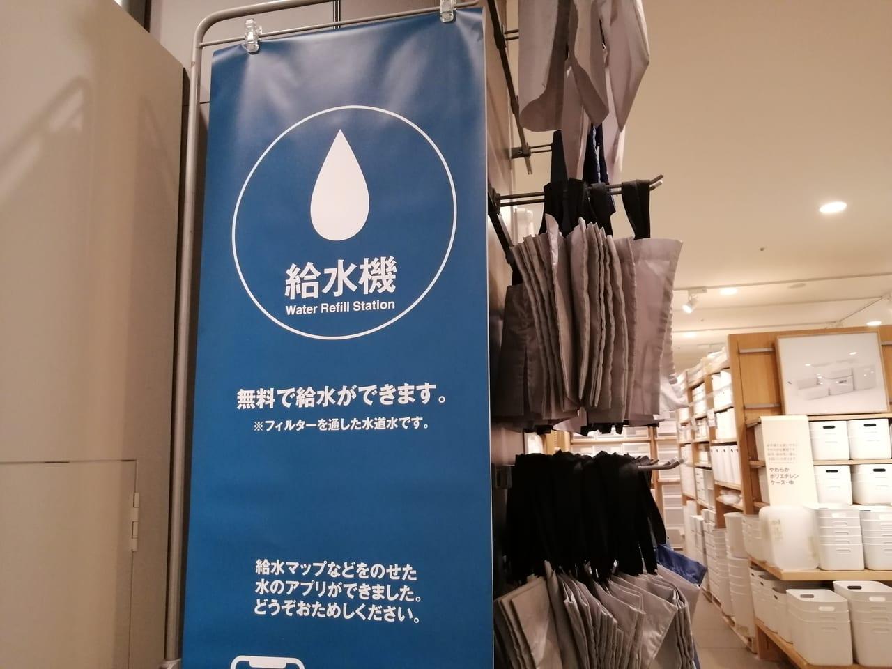 給水 サービス 無印