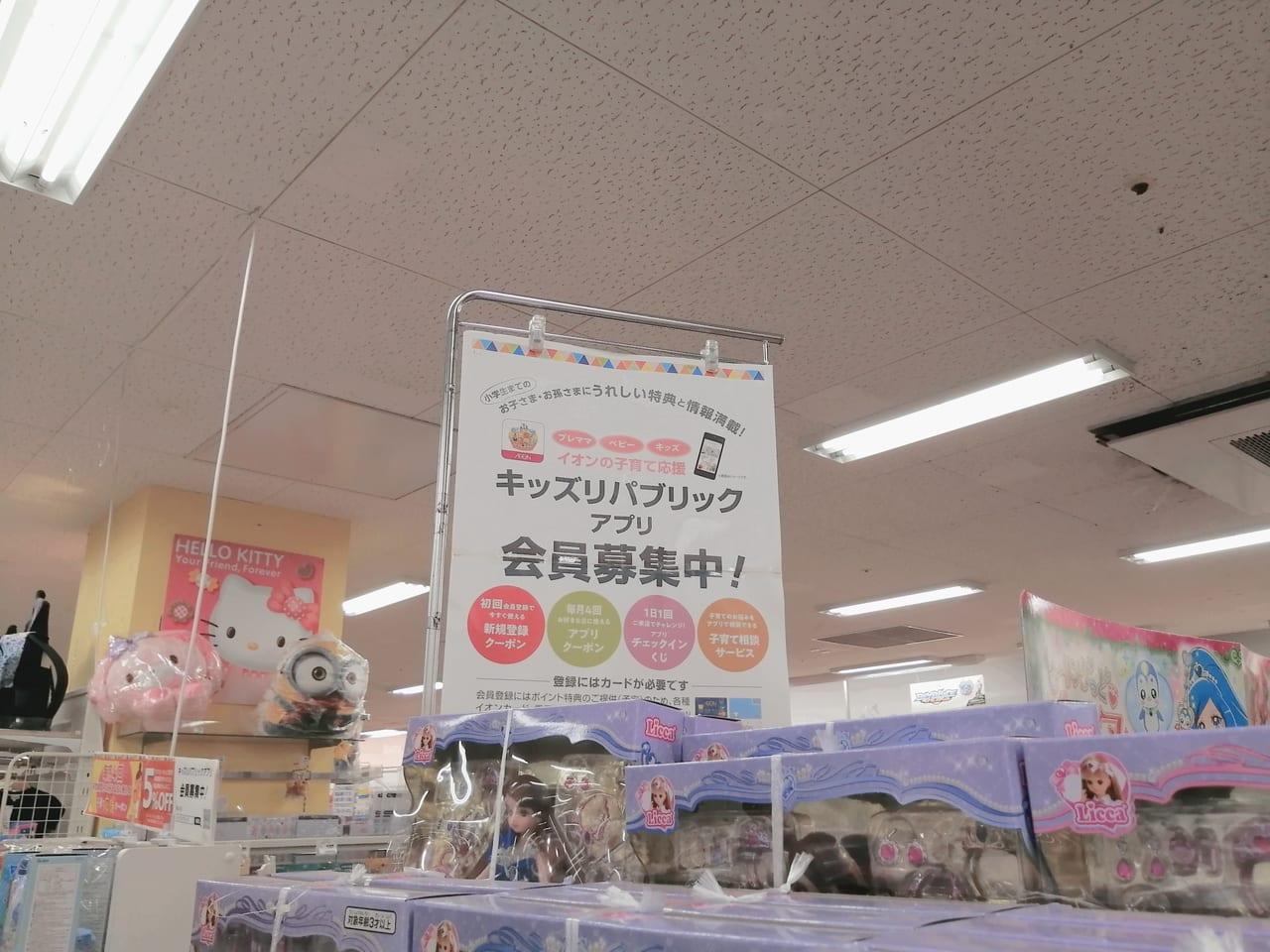 北海道 switch イオン
