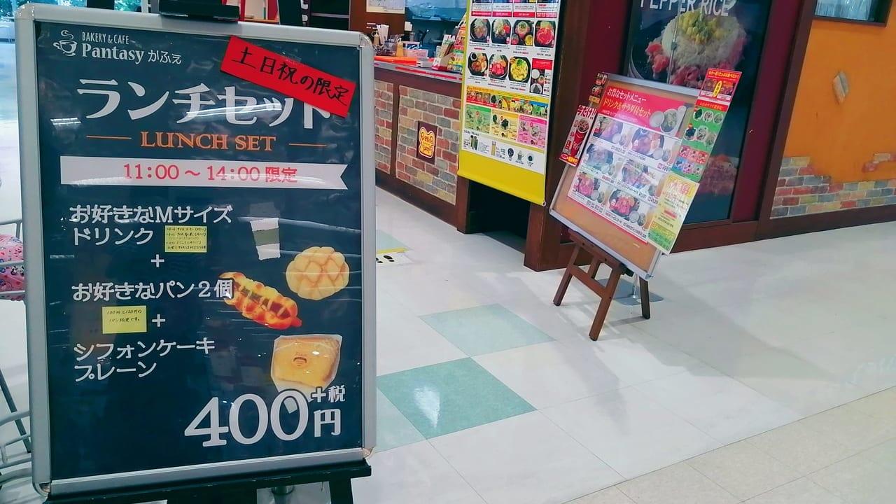 イトーヨーカドーのパンタジーカフェ