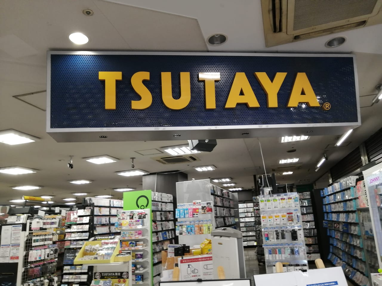 TSUTAYA明石駅前店