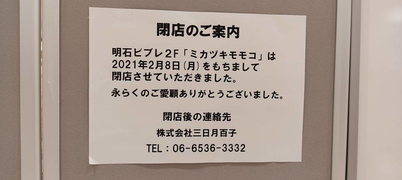 ミカヅキモモコ閉店