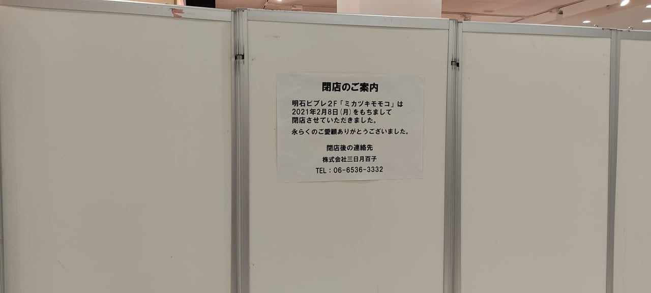 ミカヅキミモモコ閉店