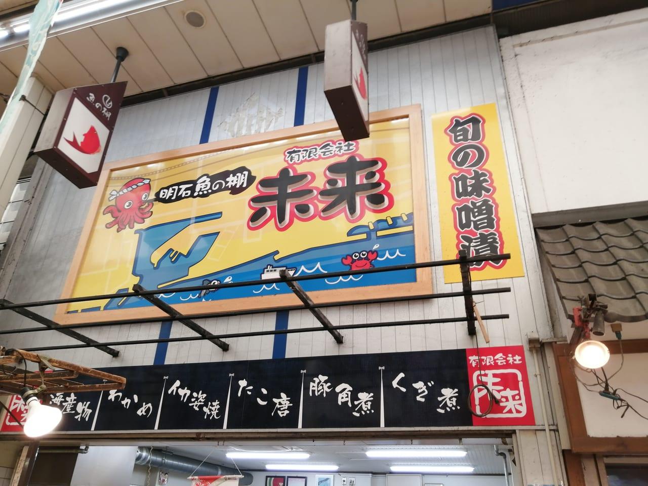 魚の棚商店街のりんご飴