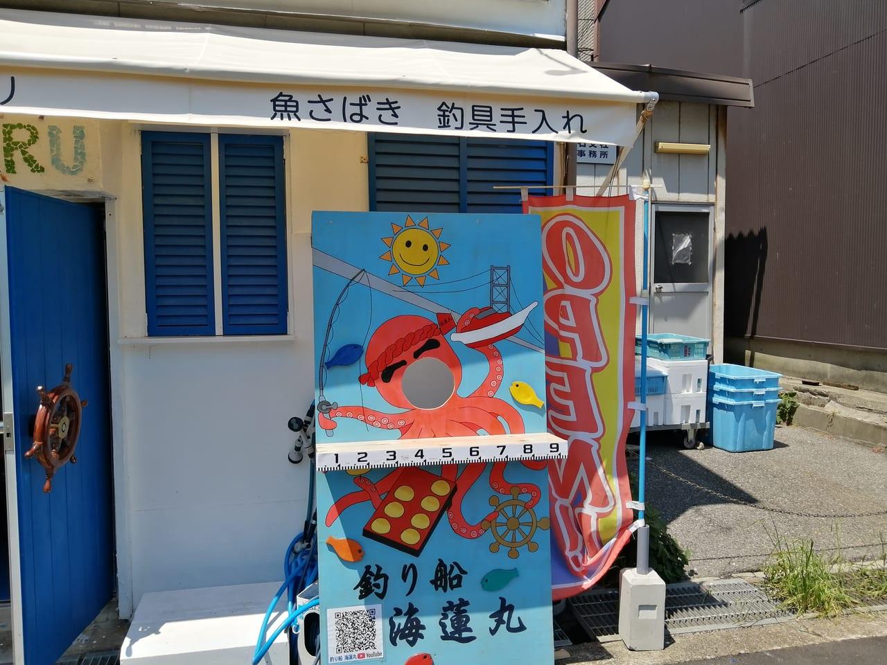海蓮丸釣り船の家