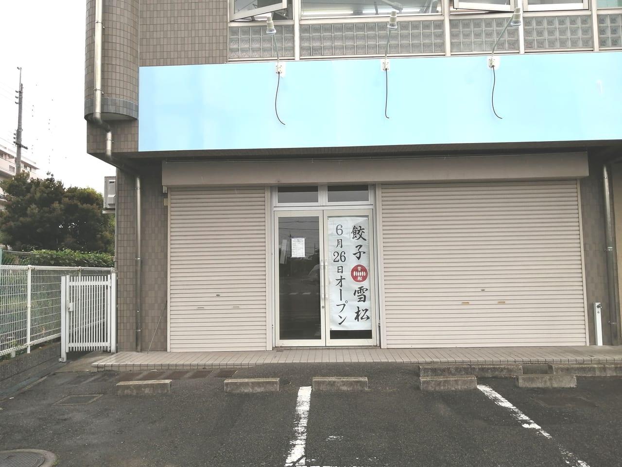 餃子の雪松明石鳥羽店