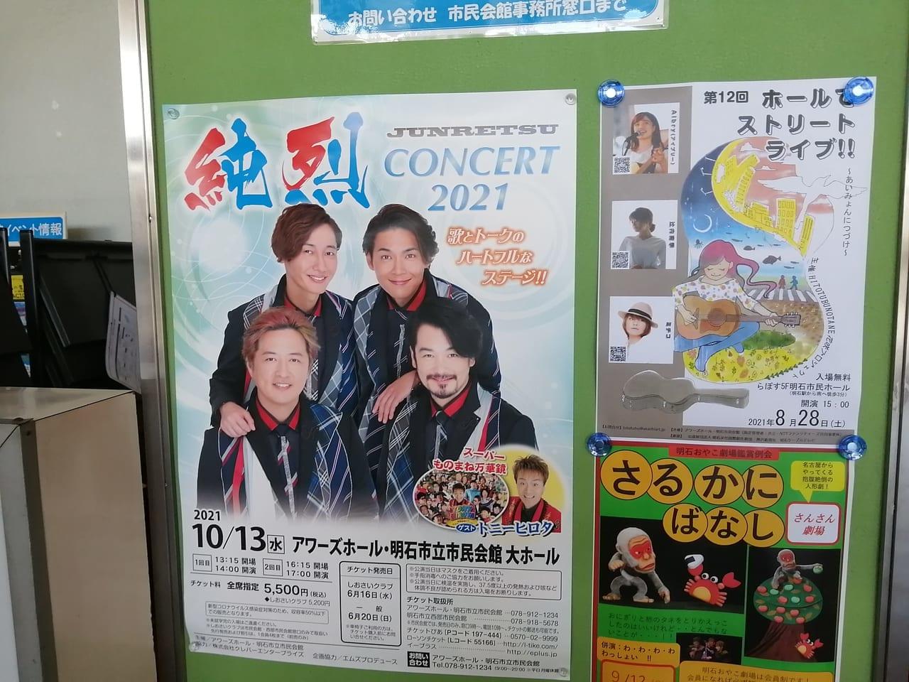 純烈コンサート2021