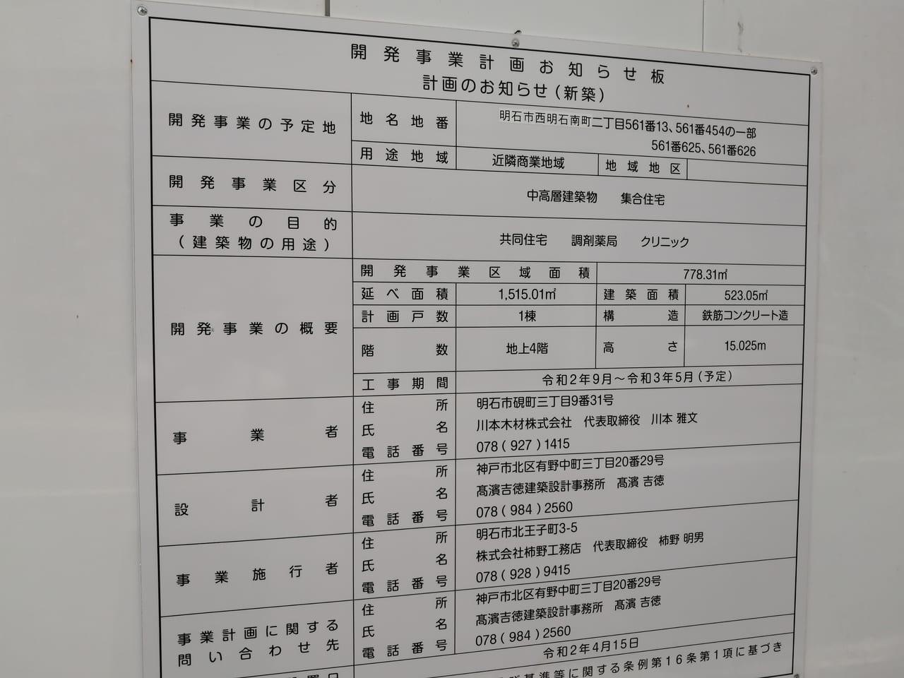 西明石駅東口