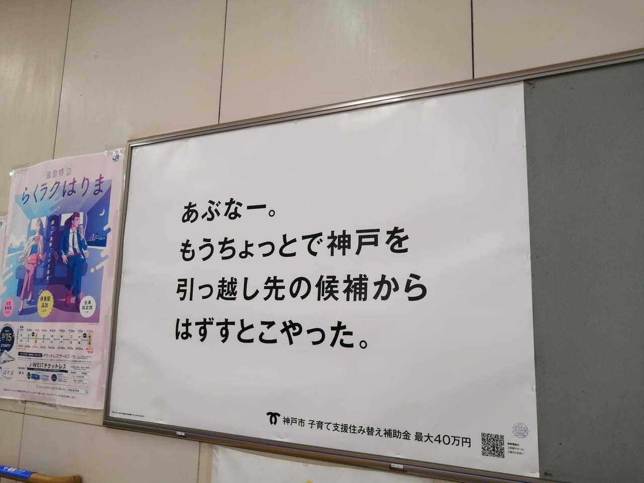 JR大久保駅の掲示